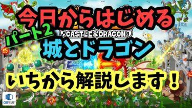 城とドラゴン初心者講座#2(バトルの基本、キャラステータスの基本)