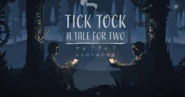 協力型謎解きゲーム「Tick Tock」攻略ガイド①