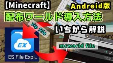 配布ワールド入れ方解説します(Android版)![1.16ver]