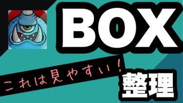 BOXを整理整頓して次の育成を考えやすくしよう!