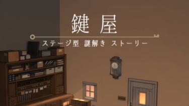 謎解きゲーム「鍵屋」攻略ガイド①(Case01~10)