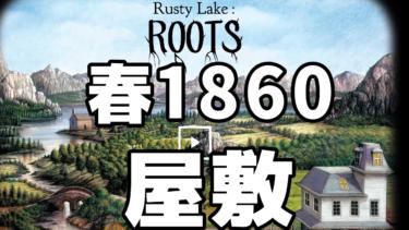 Rusty Lake:Roots 攻略 #2:春 1860 屋敷