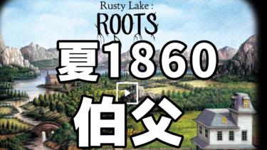 Rusty Lake:Roots 攻略 #3:夏 1860 伯父
