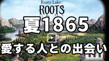 Rusty Lake:Roots 攻略 #4:夏 1865 愛する人との出会い
