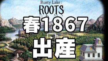 Rusty Lake:Roots 攻略 #5:春 1867 出産
