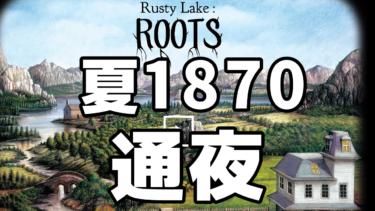 Rusty Lake:Roots 攻略 #8:夏 1870 通夜