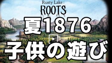 Rusty Lake:Roots 攻略 #9:夏 1876 子供の遊び