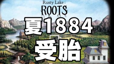 Rusty Lake:Roots 攻略 #10:春 1884 受胎
