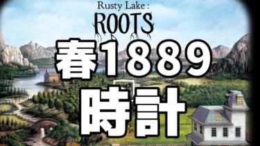 Rusty Lake:Roots 攻略 #12:春 1889 時計