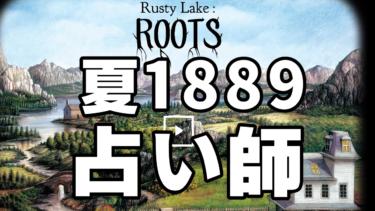 Rusty Lake:Roots 攻略 #13:夏 1889 占い師