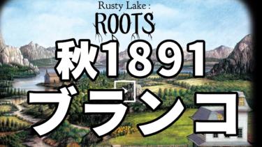 Rusty Lake:Roots 攻略 #14:秋 1891 ブランコ