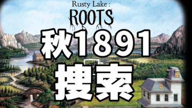 Rusty Lake:Roots 攻略 #15:秋 1891 捜索