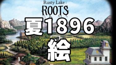 Rusty Lake:Roots 攻略 #17:夏 1896 絵