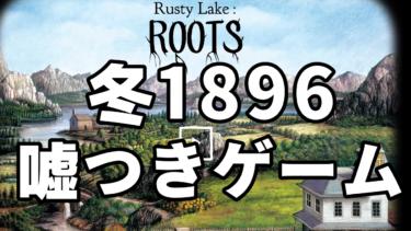 Rusty Lake:Roots 攻略 #18:冬 1896 嘘つきゲーム