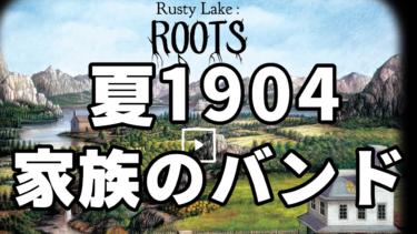 Rusty Lake:Roots 攻略 #19:夏 1904 家族のバンド