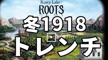Rusty Lake:Roots 攻略 #23:冬 1918 トレンチ