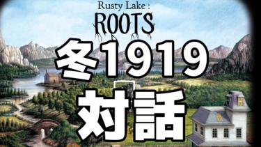 Rusty Lake:Roots 攻略 #24:冬 1919 対話