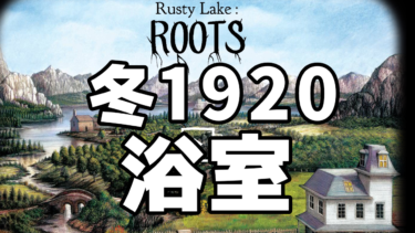 Rusty Lake:Roots 攻略 #27:冬 1920 浴室