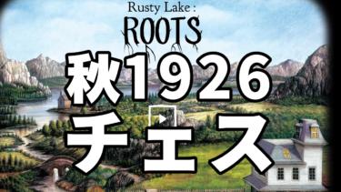 Rusty Lake:Roots 攻略 #28:秋 1926 チェス