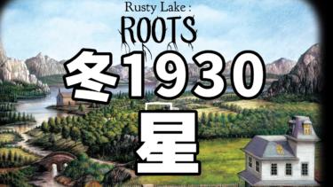 Rusty Lake:Roots 攻略 #30:冬 1930 星