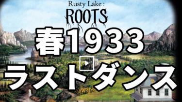 Rusty Lake:Roots 攻略 #31:春 1933 ラストダンス