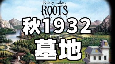 Rusty Lake:Roots 攻略 #32:秋 1932 墓地