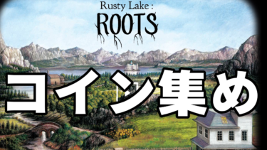 Rusty Lake:Roots 攻略 #34:コイン集め