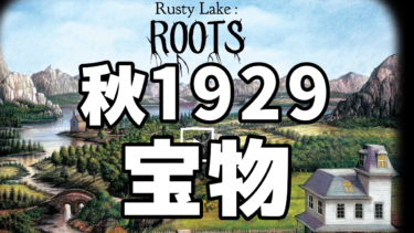 Rusty Lake:Roots 攻略 #29:秋 1929 宝物