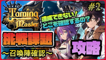 TamingMaster<br>始め方・攻略方法<br>【挑戦課題〜召喚陣確認〜】