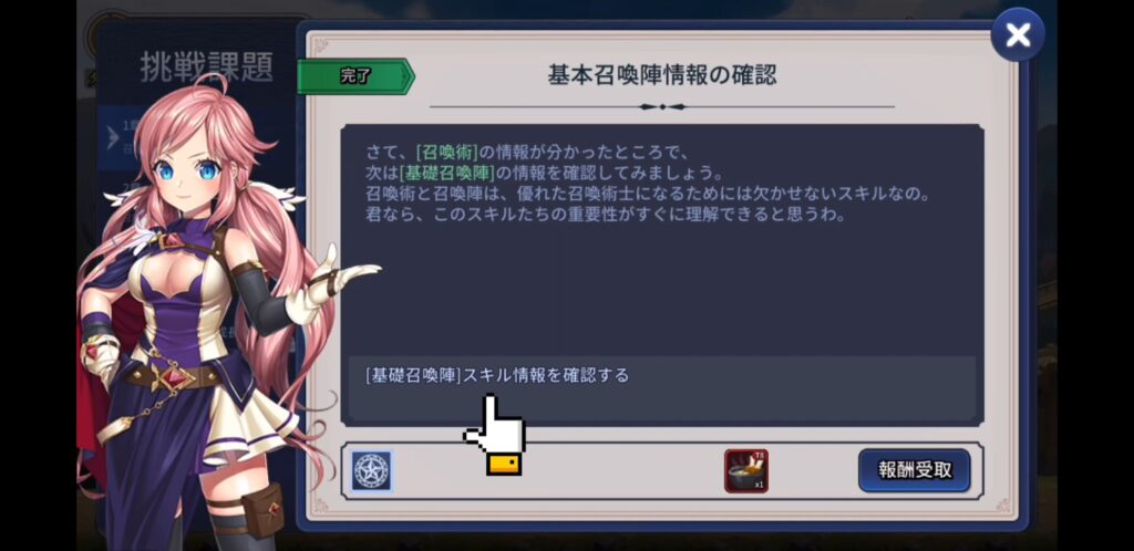 TamingMaster,テイミングマスター,攻略,挑戦課題〜召喚陣確認〜