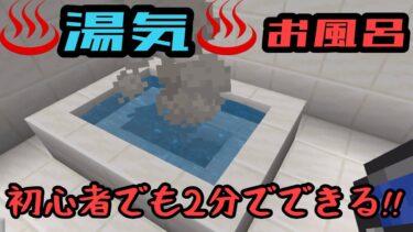湯気が立つお風呂の簡単な作り方