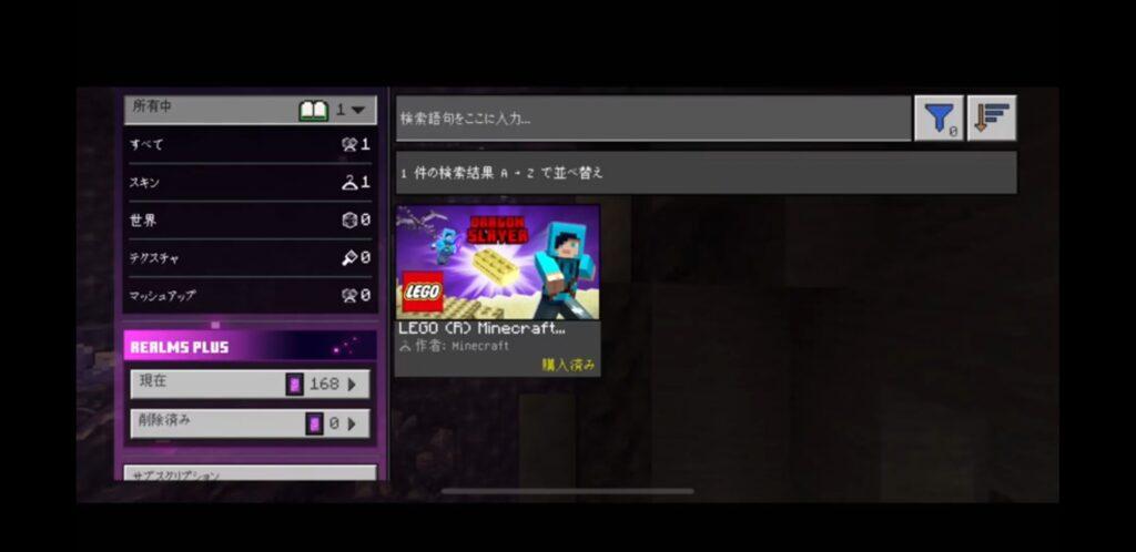 マイクラ,スキン,ドラゴンスレイヤー,LEGO,レゴ