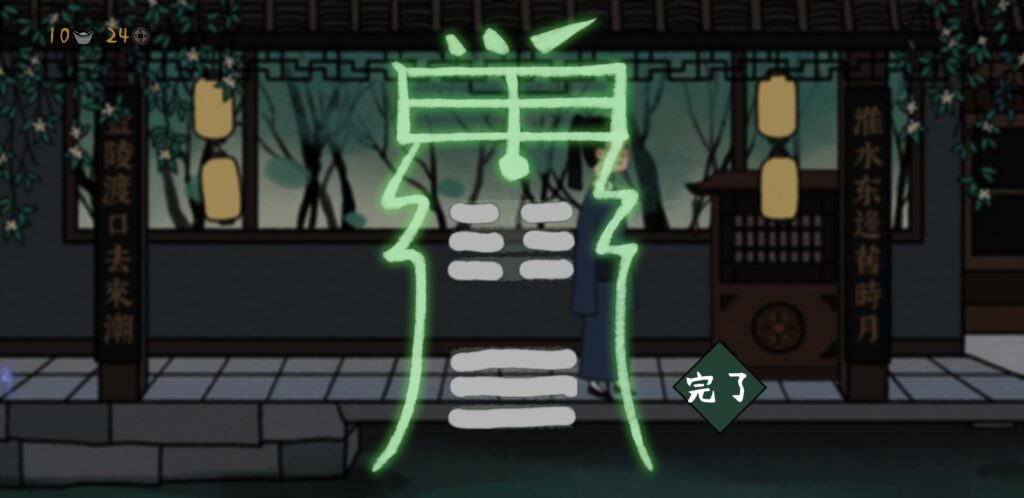 古鏡記,攻略,Talse of the Mirror