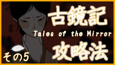 古鏡記(Talse of the Mirror)攻略(その5)