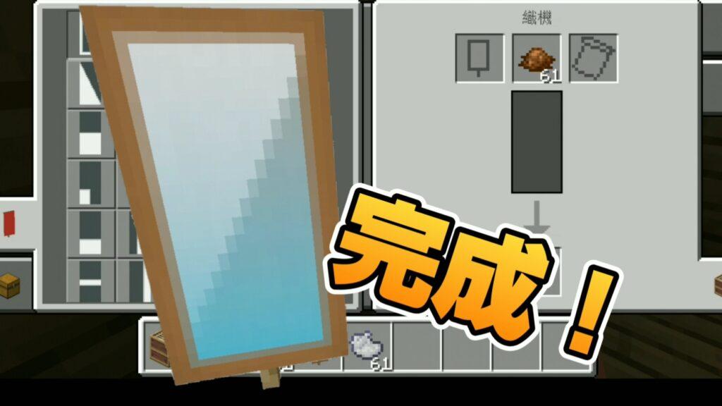 マイクラ,建築,鏡